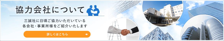 協力会社について 三誠社に日頃ご協力いただいている各会社・事業所様をご紹介いたします