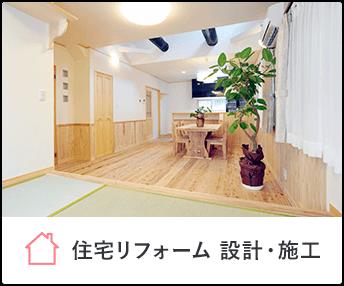 住宅リフォーム 設計・施工